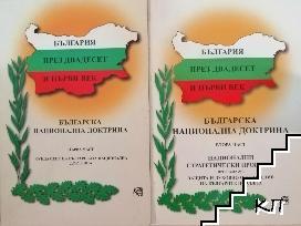 Българска национална доктрина. Том 1-2