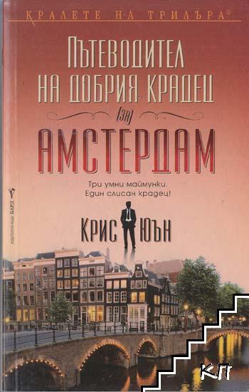 Пътеводител на добрия крадец (за) Амстердам