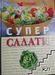 Супер салати
