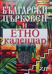 Български църковен и етно календар