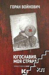 Югославия, моя страна