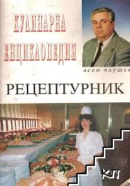 Кулинарна енциклопедия