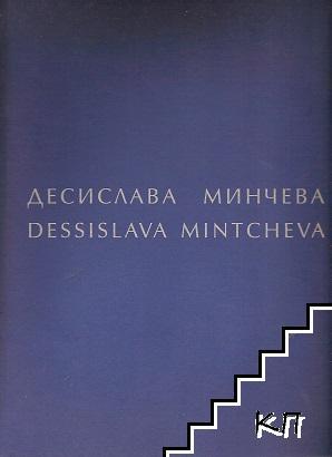 Десислава Минчева / Dessislava Mintcheva