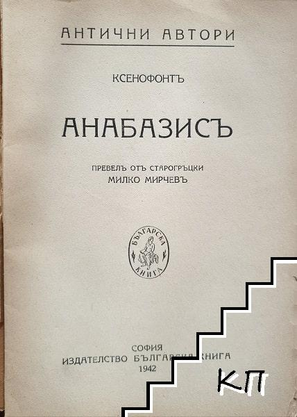Анабазисъ (Допълнителна снимка 1)