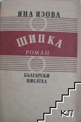 Балкани. Книга 3: Шипка