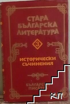 Стара българска литература. Том 3