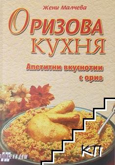 Оризова кухня