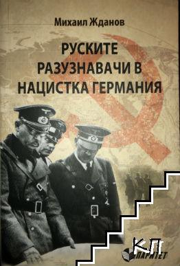 Руските разузнавачи в нацистка Германия