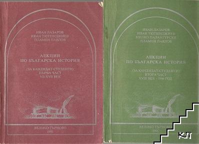 Лекции по българска история. Част 1-2 VII-XVII в.