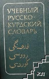 Учебны русско-курдский словарь
