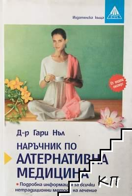 Наръчник по алтернативна медицина