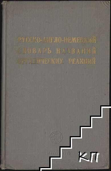 Русско-англо-немецкий словарь названий органических реакций