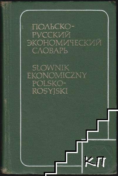 Польско-русский экономический словарь / Slownik ekonomiczny polsko-rosyiski