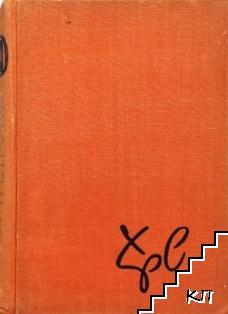 Събрани съчинения в четири тома. Том 3: Проза