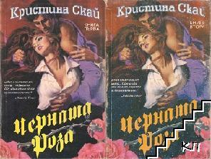 Черната роза. Книга 1-2