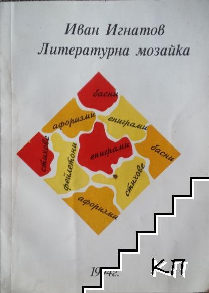 Литературна мозайка