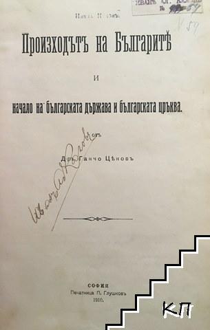 Произходътъ на българите и начало на българската държава и българската цръква
