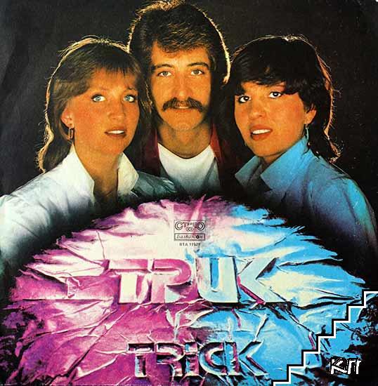Трик / Trick