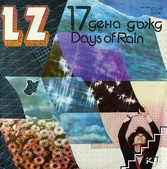 17 дена дъжд / 17 Days of Rain