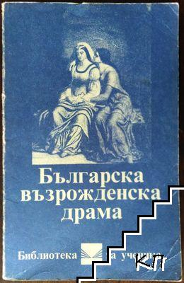 Българска възрожденска драма