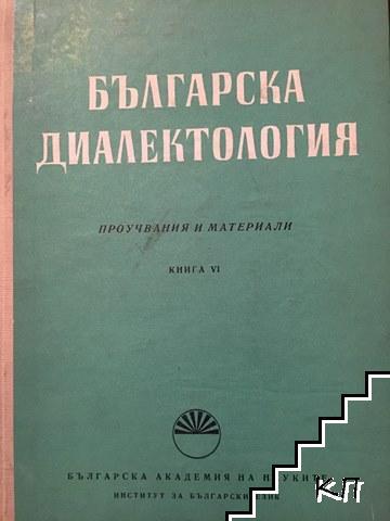 Българска диалектология. Книга 6