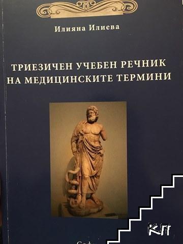 Триезичен учебен речник на медицинските термини