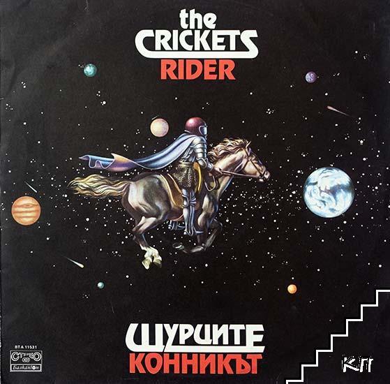 Конникът / Rider