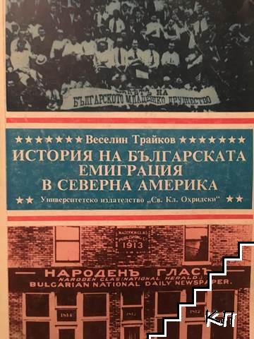 История на българската емиграция в Северна Америка
