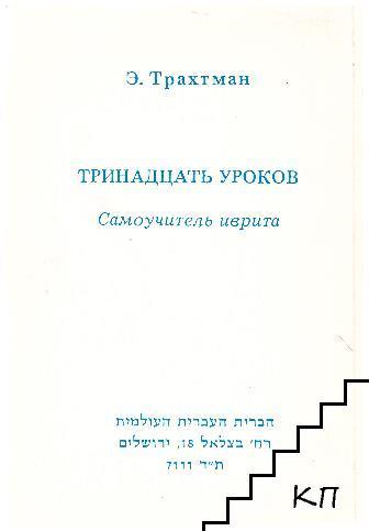 Тринадцать уроков. Самоучитель иврита