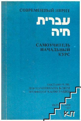 Современный иврит. Самоучитель начальный курс