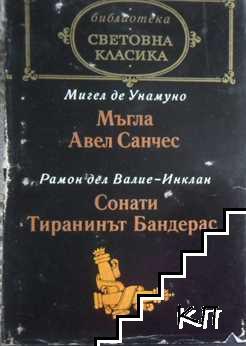 Мъгла; Авел Санче; Сонати; Тиранинът Бандерас