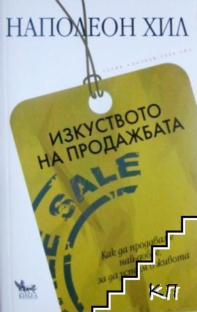 Изкуството на продажбата