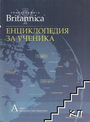 Britannica: Енциклопедия за ученика. Том 1