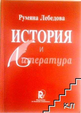 История и литература