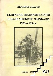България, великите сили и балканските държави 1933-1939 г.
