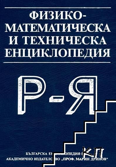 Физико-математическа и техническа енциклопедия. Том 3: Р-Я