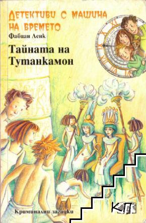 Детективи с машина на времето. Книга 7: Тайната на Тутанкамон
