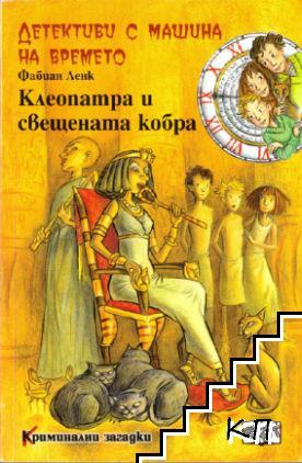 Детективи с машина на времето. Книга 14: Клеопатра и свещената кобра