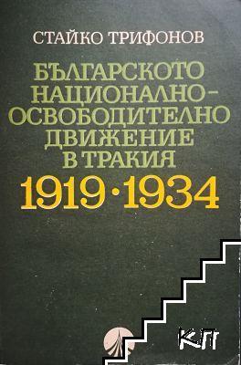 Българското национално-освободително движение в Тракия 1919-1934