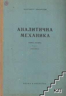 Аналитична механика. Книга 2: Динамика на точка, системи и твърдо тяло. Принципи и уравнения на аналитичната динамика