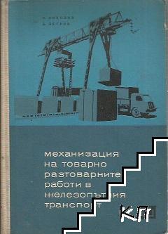Механизация на товарно разтоварните работи в железопътния транспорт