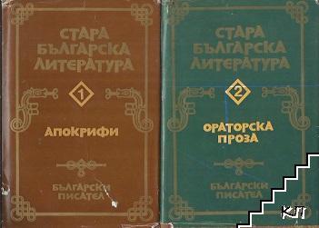 Стара българска литература в седем тома. Том 1-2