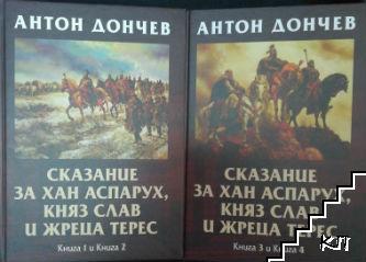 Сказание за Хан Аспарух. Книги 1-4