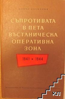 Съпротивата в Пета въстаническа оперативна зона 1941-1944
