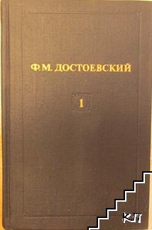 Cобрание cочинений в двенадцати томах. Том 1