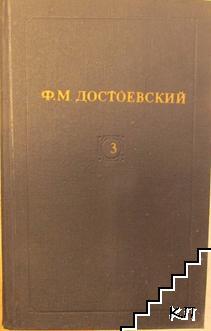 Cобрание cочинений в двенадцати томах. Том 3
