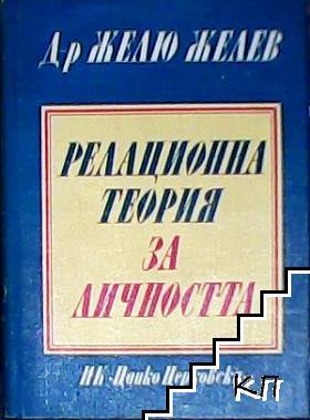 Релационна теория за личността
