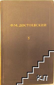 Cобрание cочинений в двенадцати томах. Том 5