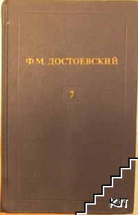 Cобрание cочинений в двенадцати томах. Том 6-7
