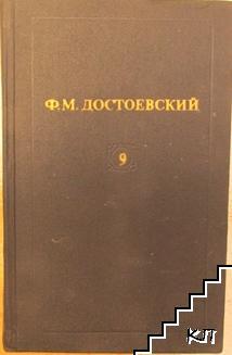 Cобрание cочинений в двенадцати томах. Том 8-9